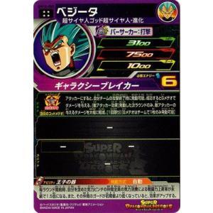 スーパードラゴンボールヒーローズ UM10-050 ベジータ UR|fullahead|02