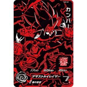 スーパードラゴンボールヒーローズ/UMP-29 カンバー|fullahead