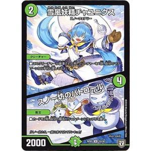 デュエルマスターズ/DMRP-05/52/U/雪風妖精チャユニクス/スノー坊のパトロール