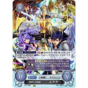 ファイアーエムブレムサイファ/B13-088 R 異界の大英雄 エクラ|fullahead