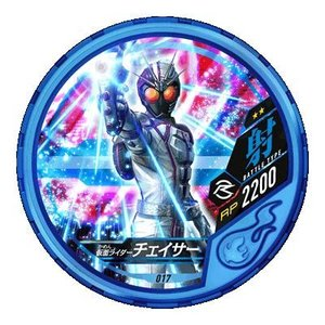 仮面ライダー ブットバソウル/DISC-017 仮面ライダー...