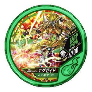 仮面ライダー ブットバソウル/DISC-205 仮面ライダー...