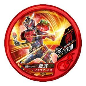 仮面ライダー ブットバソウル/モット08弾/DISC-M206 仮面ライダー鎧武 イチゴアームズ R1