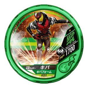 仮面ライダー ブットバソウル/DISC-H251 仮面ライダーキバ キバフォーム R1|fullahead