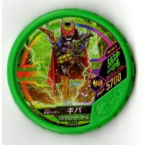 仮面ライダー ブットバソウル/DISC-SR045 仮面ライダーキバ ドガバキフォーム SECRET|fullahead