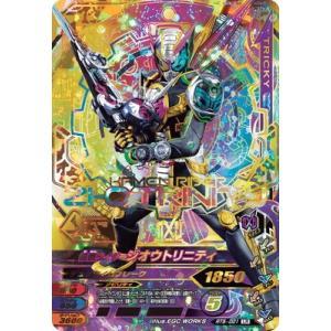 ガンバライジング/RT5-001 仮面ライダージオウトリニティ LR|fullahead