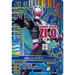 ガンバライジング/BR1-001 仮面ライダージオウ GLR|fullahead