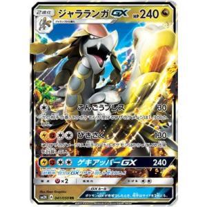 ポケモンカードゲーム/PK-SM2K-041 ジャラランガGX RR