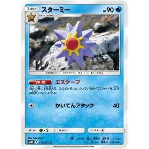 ポケモンカードゲーム/PK-SM4S-010 スターミー U