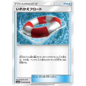 ポケモンカードゲーム/PK-SM6A-044 いれかえフロート U