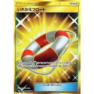 ポケモンカードゲーム/PK-SM6A-064 いれかえフロート UR