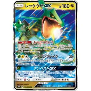 ポケモンカードゲーム/PK-SM7-068 レックウザGX RR