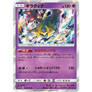 ポケモンカードゲーム/PK-SM7B-017 ギラティナ R fullahead
