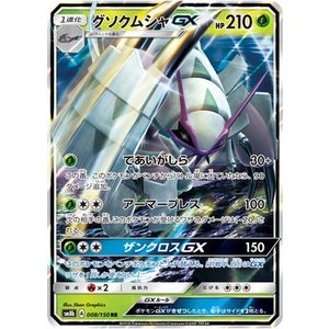 ポケモンカードゲーム/PK-SM8b-008 グソクムシャGX RR|fullahead