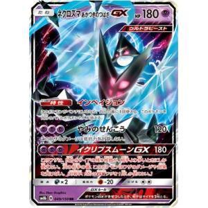 ポケモンカードゲーム/PK-SM8b-049 ネクロズマ あかつきのつばさGX RR|fullahead