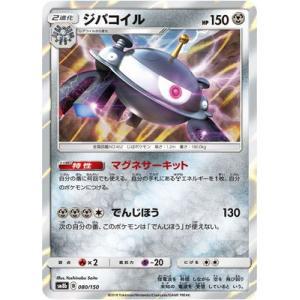 ポケモンカードゲーム/PK-SM8b-080 ジバコイル