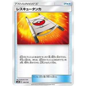 ポケモンカードゲーム/PK-SM8b-120 レスキュータンカ