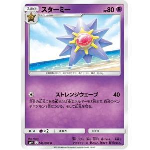 ポケモンカードゲーム/PK-SM9-049 スターミー U
