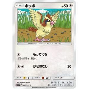 ポケモンカードゲーム/PK-SM9-067 ポッポ C|fullahead