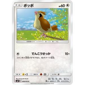 ポケモンカードゲーム/PK-SM9-068 ポッポ C|fullahead