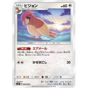 ポケモンカードゲーム/PK-SM9-069 ピジョン C|fullahead
