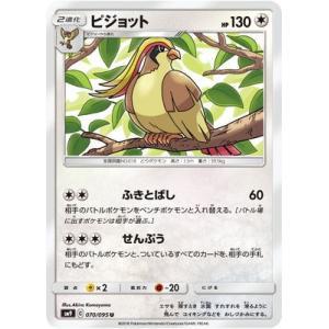 ポケモンカードゲーム/PK-SM9-070 ピジョット U|fullahead