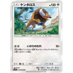 ポケモンカードゲーム/PK-SM9-075 ケンタロス U|fullahead
