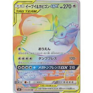 ポケモンカードゲーム/PK-SM9-115 イーブイ&カビゴンGX HR|fullahead