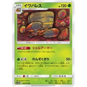 ポケモンカードゲーム/PK-SM10b-003 イワパレス U fullahead