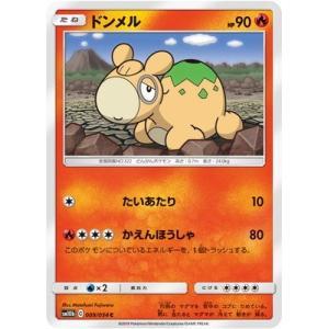 ポケモンカードゲーム/PK-SM10b-009 ドンメル C fullahead