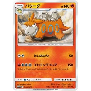 ポケモンカードゲーム/PK-SM10b-010 バクーダ U fullahead