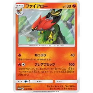 ポケモンカードゲーム/PK-SM10b-013 ファイアロー U fullahead