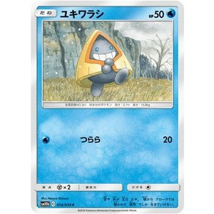 ポケモンカードゲーム/PK-SM10b-014 ユキワラシ C fullahead