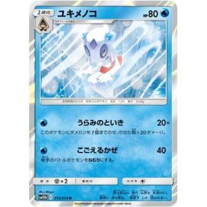 ポケモンカードゲーム/PK-SM10b-015 ユキメノコ R fullahead