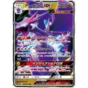 ポケモンカードゲーム/PK-SM10b-034 アーゴヨンGX RR fullahead