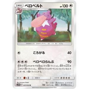 ポケモンカードゲーム/PK-SM10b-037 ベロベルト U|fullahead