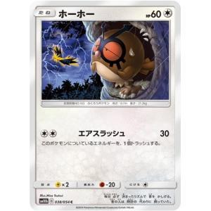 ポケモンカードゲーム/PK-SM10b-038 ホーホー C|fullahead