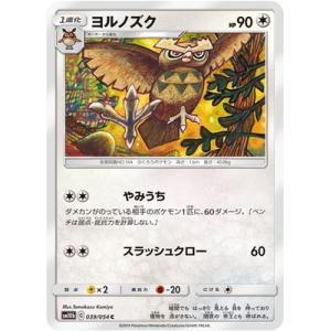 ポケモンカードゲーム/PK-SM10b-039 ヨルノズク C|fullahead