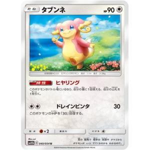 ポケモンカードゲーム/PK-SM10b-040 タブンネ U|fullahead