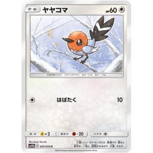 ポケモンカードゲーム/PK-SM10b-041 ヤヤコマ C|fullahead