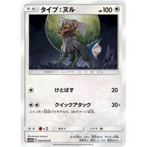 ポケモンカードゲーム/PK-SM10b-042 タイプ:ヌル C fullahead