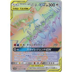ポケモンカードゲーム/PK-SM10b-066 ファイヤー&サンダー&フリーザーGX HR fullahead