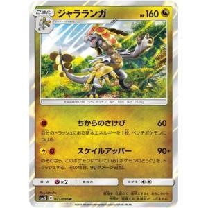 ポケモンカードゲーム PK-SM12-071 ジャラランガ R