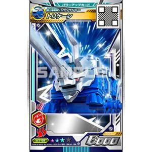 スーパー戦隊データカードダス リュウソウジャー/RY1-008 トリケーン ★3|fullahead