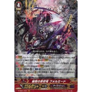 カードファイト!! ヴァンガード/V-SS01/004 幽闇の原初竜 フォルミード GR fullahead