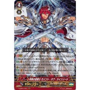 カードファイト!! ヴァンガード/V-SS01/007 双絶の聖騎士 セイント・オブ・ツインソード RRR fullahead