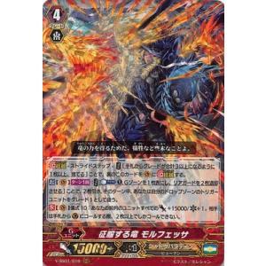 カードファイト!! ヴァンガード/V-SS01/010 征服する竜 モルフェッサ RRR fullahead
