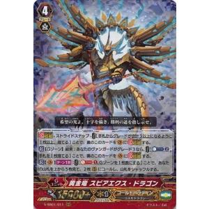カードファイト!! ヴァンガード/V-SS01/011 黄金竜 スピアエクス・ドラゴン RRR fullahead