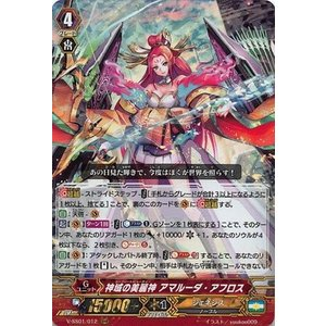 カードファイト!! ヴァンガード/V-SS01/012 神域の美麗神 アマルーダ・アフロス RRR fullahead