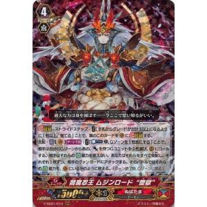 """カードファイト!! ヴァンガード/V-SS01/014 閻魔忍王 ムジンロード """"堕獄"""" RRR fullahead"""